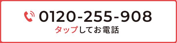 0120-255-950 タップしてお電話