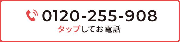 0120-255-908 タップしてお電話
